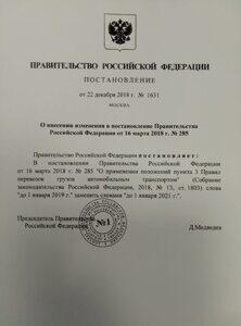Изменения в Постановление № 285